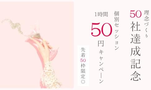 50社達成記念キャンペーン