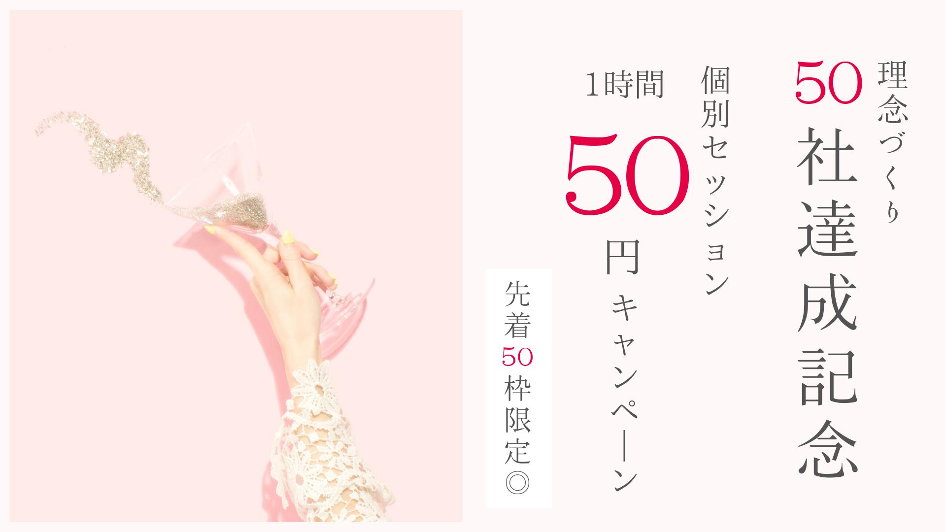 ココロイキ理念づくり50社記念キャンペーン