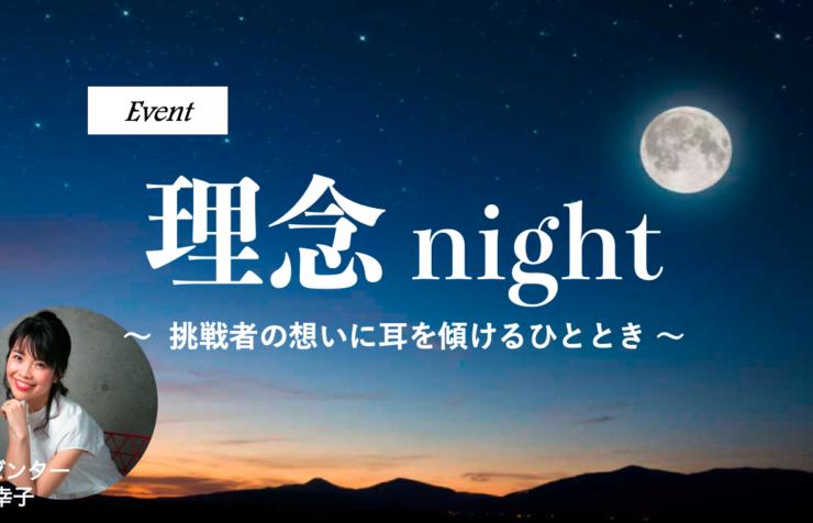 理念night